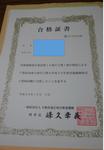 宅地建物取引士合格証書.png