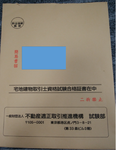 宅地建物取引士合格証書の入っていた封筒.png