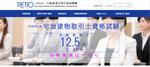 宅建合格発表サイトのホームページ画像.png