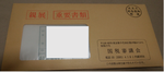 税理士試験結果通知書 封筒2018.png